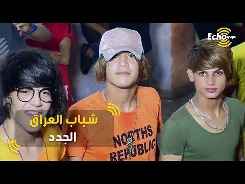 شباب عراقيين حلوين ! لا داعي لذكر تفاصيل أكثر