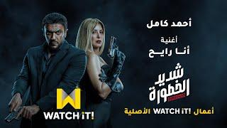 اغنية احمد كامل - انا رايح .. من مسلسل #شديد_الخطورة | Ahmed Kamel - Ana Rayh