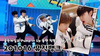 골든차일드 | Pump It Up | 201016 뮤직뱅크 | 김동현 직캠