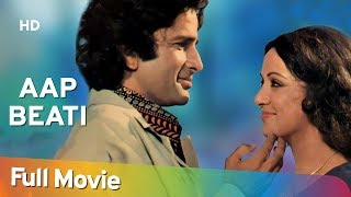 Aap Beati 1976 (HD) | Shashi Kapoor | Hema Malini | Ashok Kumar | Top Bollywood Movies