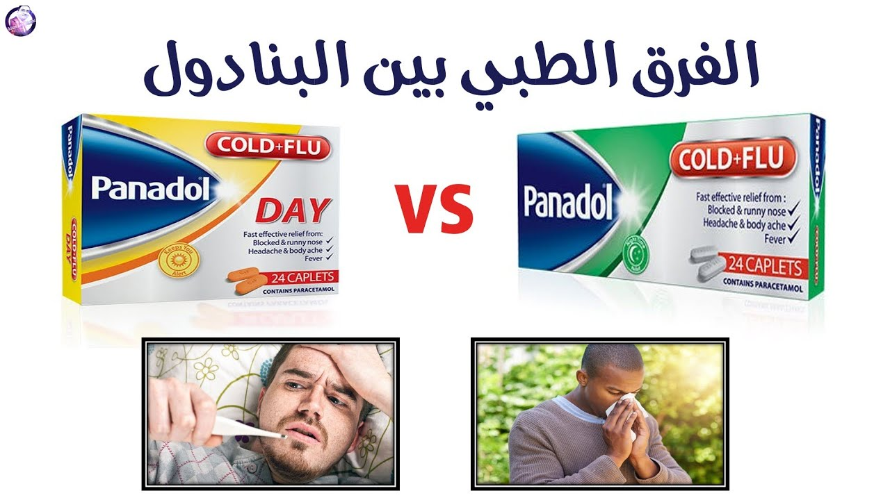 الفرق بين البنادول الاخضر والاصفر طبيا Youtube