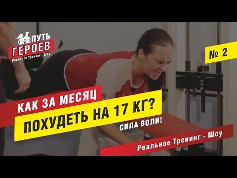 ПУТЬ ГЕРОЕВ || Серия 2 || Сила Воли. Как за месяц похудеть на 17 кг