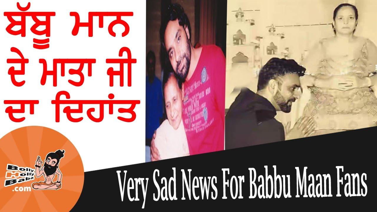 Babbu Maan Mother Death   Babbu maan Mother Died   RIP Babbu Maan's Mother    Maan Mother Funeral