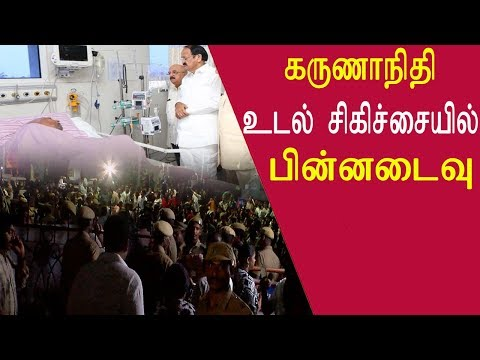 """Tamil Nadu Prays for Karunanidhi - Continues to Battle for Life tamil news tamil news live redpix   Triggering a scare across a very emotional Tamil Nadu, DMK patriarch M Karunanidhi lapsed into a """"transient setback"""" on Sunday night but was later back to being """"stable"""" as delirious supporters breathed a sigh of relief and continued to raise slogans for Kalaignar's long life.  The 94-year-old DMK president continued to wage a grim battle for life on Sunday night as he continues to undergo treatment for a urinary tract infection that has also caused fever.   More tamil news tamil news today latest tamil news kollywood news kollywood tamil news Please Subscribe to red pix 24x7 https://goo.gl/bzRyDm  #tamilnewslive sun tv news sun news live sun news  latest news about karunanidhi death, kalaignar dead or alive, what about karunanidhi health condition, flash news about karunanidhi, how is kalaignar karunanidhi health, karunanidhi flash news, #tamilnadu, kalaignar, karunanidhi, kalaignar death memes, stalin crying,"""