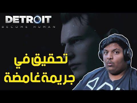 ديترويت : تحقيق في جريمة غامضة ! | Detroit Become Human