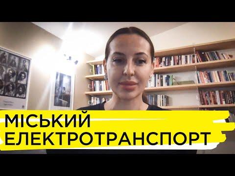 UA:Перший: Чи реально замінити весь громадський транспорт в Україні – Яніка Мерило