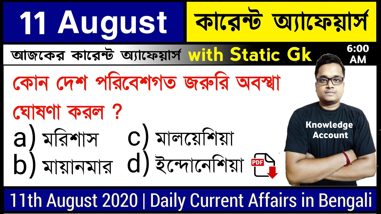 11th August 2020 daily current affairs in bengali  knowledge account কারেন্ট অ্যাফেয়ার্স 2020
