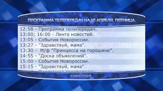 Телепрограмма на 10.04.2015г.