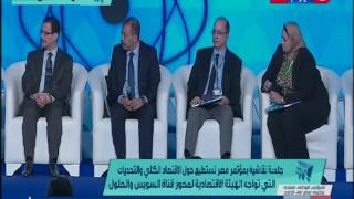 الجلسة نقاشية حول الاقتصاد الكلي و التحديات التي تواجه الهيئة الاقتصادية لمحور قناة السويس و الحلول