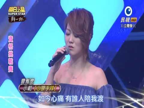 2015-06-27 明日之星-曹雅雯-示範心狠手辣