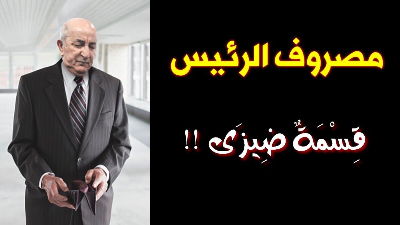 هذا هو مصروف الرئيس وقصره في الجزائر الجديدة