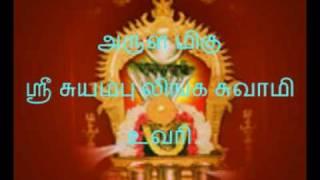 Download Uvari பாட்டு 5 - நீல கடலே... MP3 song and Music Video