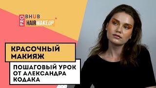 Уроки мейкапа   Красочный макияж от Александра Кодака