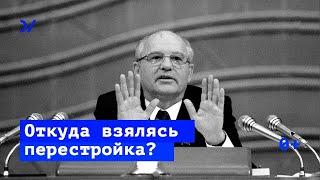 Откуда взялись перестройка, демократия и гласность / Реформы Горбачева – Владимир Федорин