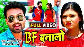 #Video_Song   BF बनालो  भोजपुरी का जबरदस्त धमाकेदार गीत   BF Banalo   #Rajkumar Max,Radha Morya