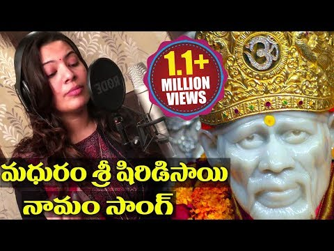 Lord Sai Baba Special Song | Madhuram Sri Shirdi Sai Devotional Song | Raghuram,Geetha madhuri