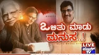 """Olitu Madu Manusha"" Song Lyric Writer & Music Director In Trouble, Rishi Speaks With Public TV"