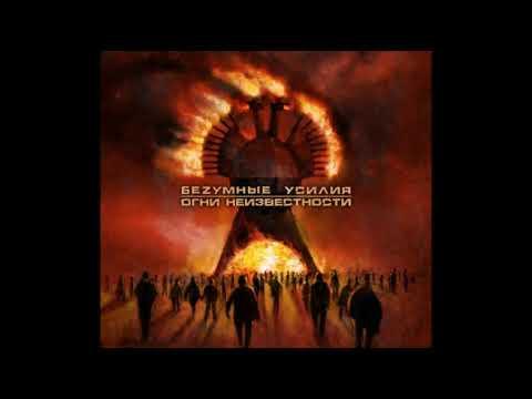 БеZумные Усилия - Огни Неизвестности (2009) Альбом