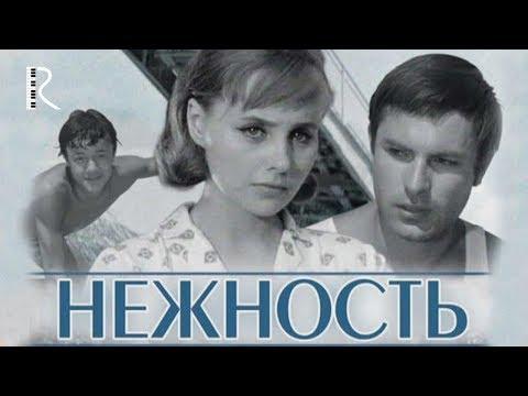 Нежность (узбекфильм на русском языке) 1966