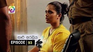 Kalu Araliya Episode 93 || කළු අරලිය   . . . | සතියේ දිනවල රාත්රී 10.00 ට ස්වර්ණවාහිනී බලන්න... Thumbnail