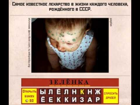 Союз нерушимый ответы на игру в Одноклассниках уровни 1 30