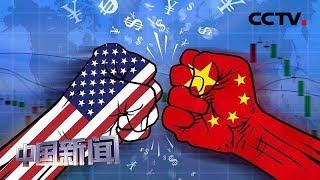 [中国新闻] 中国外交部:中方坚决反对美方将经贸问题政治化 | CCTV中文国际