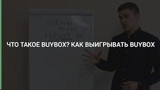 Максим Авдеев   Level CG — Что такое BuyBox на Amazon? Как выиграть BuyBox на Amazon.