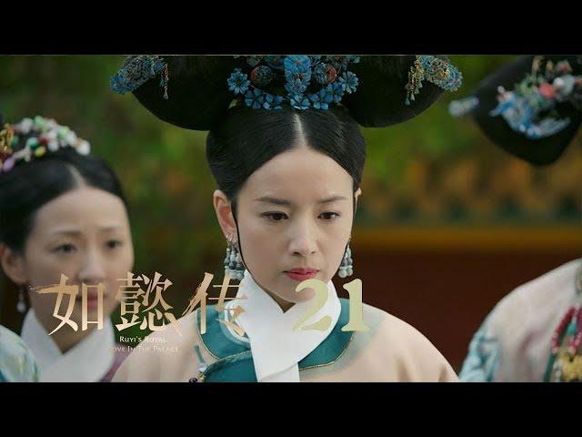 如懿傳 21 | Ruyi's Royal Love in the Palace 21(周迅、霍建華、張鈞甯、董潔等主演)