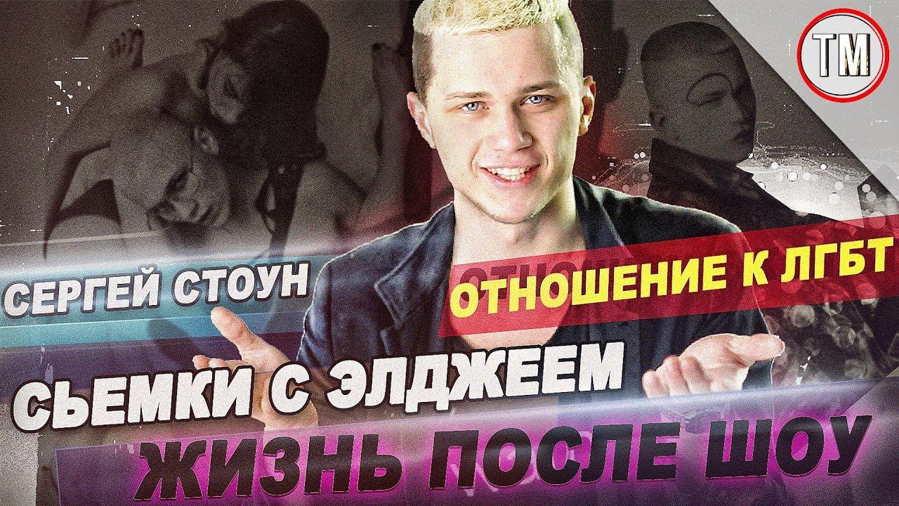 Сергей стоун ютуб работа криминалистом для девушки