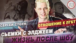 Участник ТМПУ Сергей Стоун / Жизнь после проекта / Про ЛГБТ / Элджей / Топ-модель по-украински