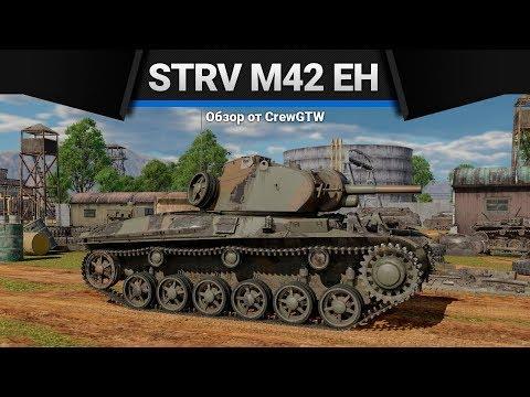 "STRV M/42 EH ПОЛНЫЙ ""ЕХ!"" в War Thunder"