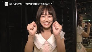 【ちょい見せ映像倉庫】2019年12月20日 AKB48 太田奈緒 卒業公演 活動記録 @AKB48劇場