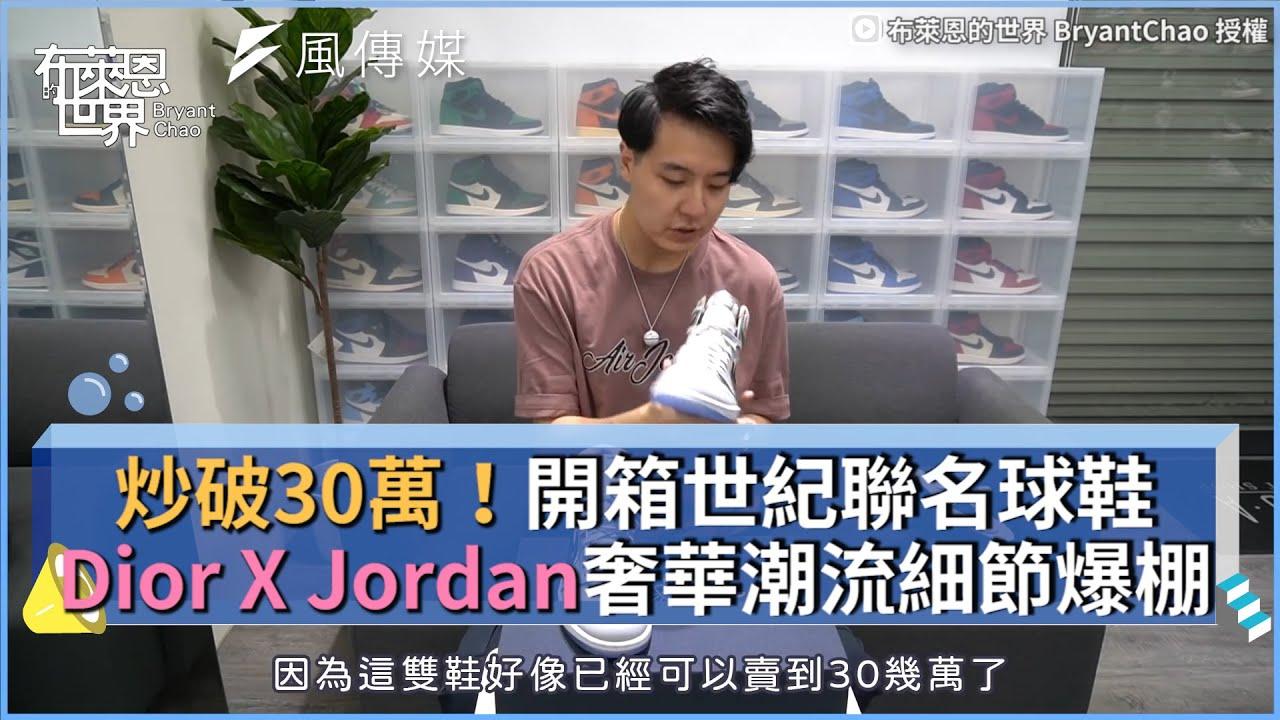 炒到30萬!開箱世紀聯名球鞋Dior X Jordan奢華潮流細節爆棚