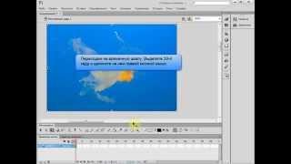 Урок Adobe Flash CS6. Постепенное появление фотографии