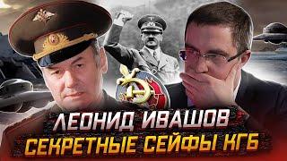 Леонид ИВАШОВ: Бегство Гитлера, супероружие в подземельях Тибета, тайные протоколы НКВД.