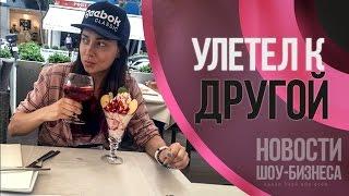 Курбан Омаров изменяет Ксении Бородиной с Настасьей Самбурской? | Новости шоу бизнеса