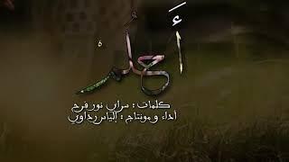 خاطرة احلم بقلم سراي نور فرح والقاء Ilyes Red Aui