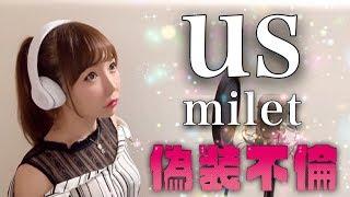 us/milet【ドラマ『偽装不倫』主題歌-OP】フル歌詞付き-cover(アス/ミレイ)歌ってみた