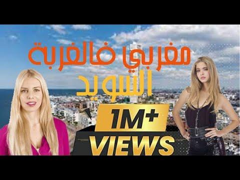مغربي في الغربة حياة المغاربة في السويد مالمو Maghrabe Fel Ghorba Sweden malmo