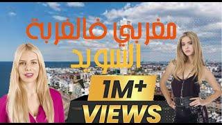 برنامج مغربي فالغربة الحلقة 1 السويد: مالمو