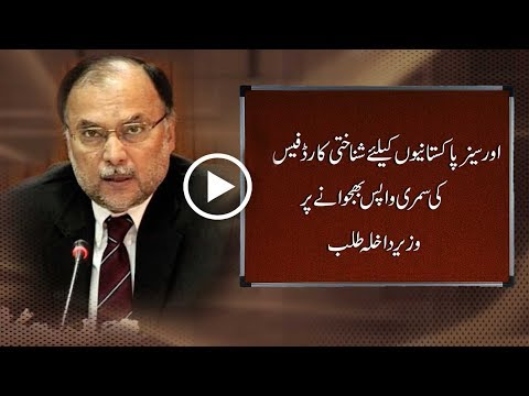 CapitalTV; SC summons Ahsan Iqbal over NIC fee for overseas Pakistanis