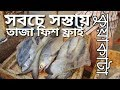 Kuakata। Kuakata travel guide in cheapest way 2018। Best live fish fry। Live fish market Bangladesh