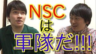 NSC(お笑い養成所)の実態