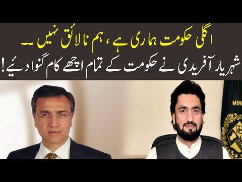 Shehryar Afridi great response on PM Imran Khan statement | 02 June 2021 | 92NewsHD thumbnail