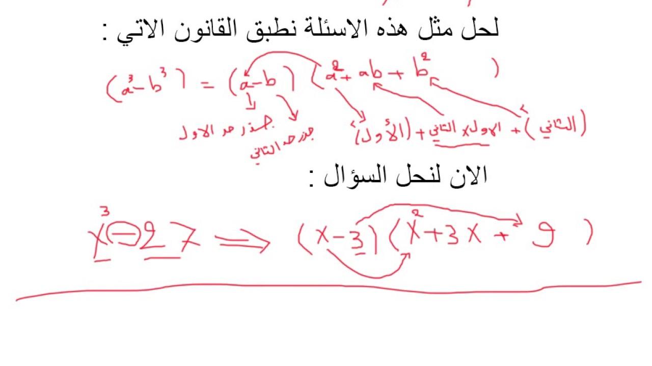 تحليل الفرق بين مكعبين شرح احمد نواف Youtube