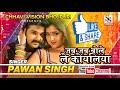 Jab Jab Bolele Koylia  || Singer Pawan Singh || Bhojpuri Song || Musiclabel SSseries Music