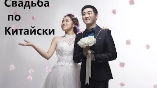 Китай: свадьда в Китае