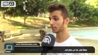 مصر العربية   معاناة شباب غزة على ايقاع الراب