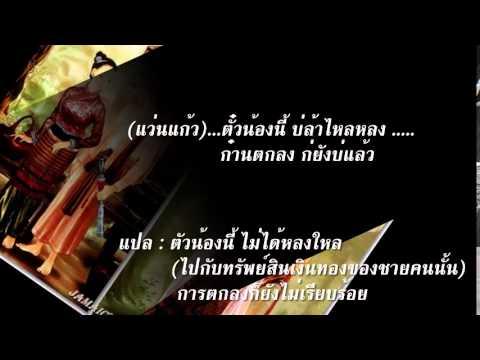 น้อยใจยา (ฉบับแปลไทย ภาคกลาง)