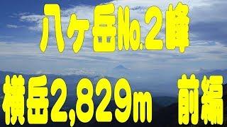 八ヶ岳№2・横岳2,829mへ~前編@長野県南牧村